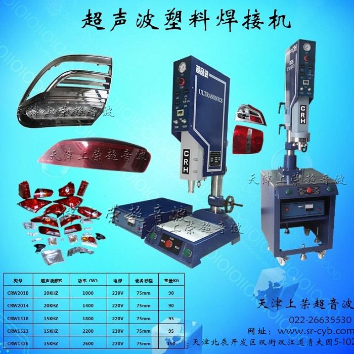 天津塑料焊接技術