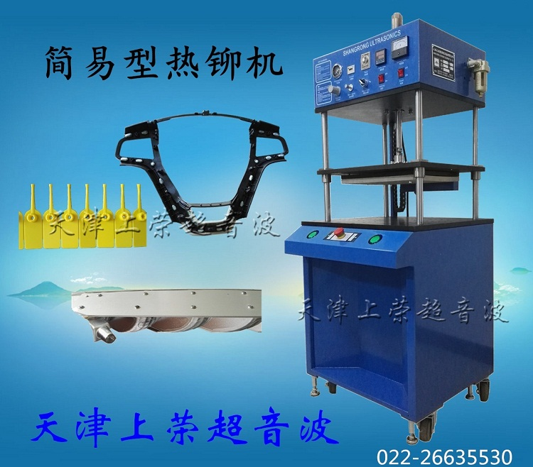 塑料焊接技術